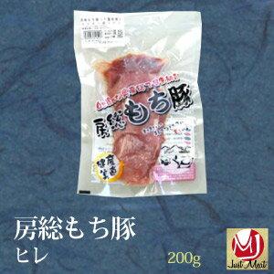 千葉産直サービス 房総もち豚 ヒレ 200g 1パック