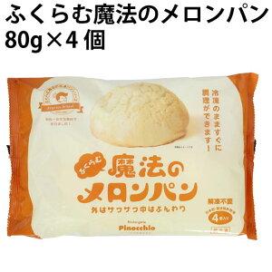 こどもの日 メロンパン ふくらむ魔法のメロンパン 4個×3袋