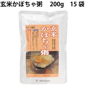 コジマ玄米かぼちゃ粥 200g 15袋