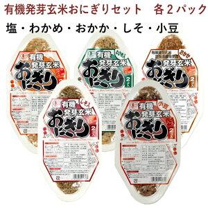 コジマ発芽玄米おにぎり90g×2 塩・わかめ・おかか・しそ・小豆 各2パック(合計10パック)