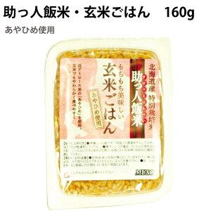 助っ人飯米・玄米ごはん160g ×10パック 北海道産特別栽培米
