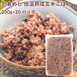 ファーム山本忍者めし 低温熟成玄米ごはん 200g 20パック