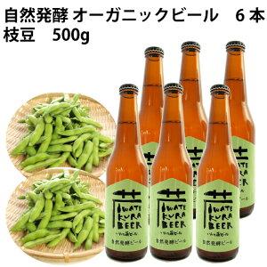 自然発酵 オーガニックビール 国産 枝豆 セット ビール6本、枝豆500g
