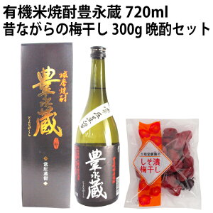 有機米焼酎豊永蔵×昔ながらの梅干し 晩酌セット