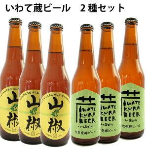 いわて蔵ビール 2種 (オーガニックビール ・ 山椒ビール)セット 330ml 各3本