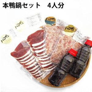 本鴨鍋セット 八甲田本鴨肉 無添加つゆ付 4〜5人前