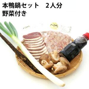 野菜付き本鴨鍋セット 八甲田本鴨肉 野菜3品 無添加つゆ付 2〜3人前