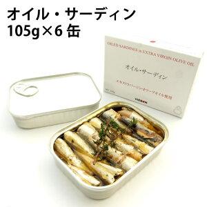 オイルサーディン6缶セット 105g×6缶