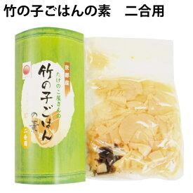 小川食品工業 京都産竹の子ご飯の素 京都産たけのこ使用 2合用×4個