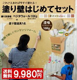 【送料無料】ベジタウォール塗り壁はじめてセット初めての方でも扱いやすい柔らかめの漆喰とプロが選んだ道具7点がセットに!初めての方や慣れていない方でも安心のセット商品】