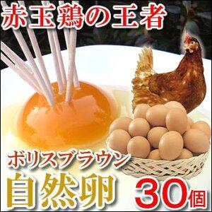 赤玉の王様自然卵『ボリスブラウン自然卵』30個入