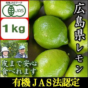 送料別【10末より順次発送予定】JAS法に基づいて作られた広島国産レモン1kg『鉄腕ダッシュで紹介』』