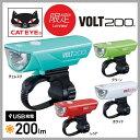 【限定】【CATEYE】 キャットアイ LIGHT ライト HL-EL151RC VOLT200 ボルト200 限定カラー