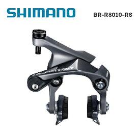 SHIMANO シマノ ULTEGRA R8000 アルテグラR8000シリーズ BR-R8010-RS リア用 RS R55C4シュー(IBRR8010RS82)(4524667623175)