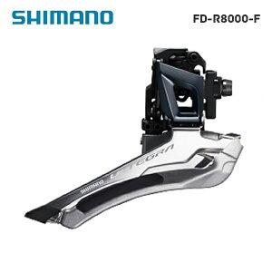 SHIMANO シマノ ULTEGRA R8000 アルテグラR8000シリーズ FD-R8000-F フロントディレイラー 直付 2X11S (IFDR8000F)(4524667392750)