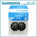 【SHIMANO】シマノ プーリーセット (プレミアム - Road) for RD-9000 9070 【Y5Y898060】【4524667320425】