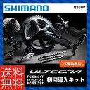 (予約受付中)(送料無料※北海道・沖縄県除く) SHIMANO シマノ ULTEGRA R8000 アルテグラR8000シリーズ 初回導入セット(ペダルあり)