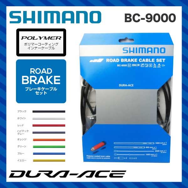 (SHIMANO)シマノ CABLE ケーブル BC-9000 ROAD BRAKE CABLE SET ロードブレーキケーブルセット