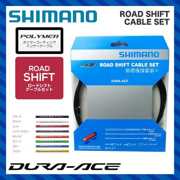 (SHIMANO)シマノ CABLE ケーブル OT-SP41 ROAD SHIFT CABLE SET ロードシフトケーブルセット