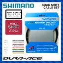 【SHIMANO】シマノ CABLE ケーブル OT-SP41 ROAD SHIFT CABLE SET ロードシフトケーブルセット