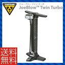 (送料無料)(TOPEAK)トピーク フロアポンプ JoeBlow Twin Turbo ジョーブロー ツイン ターボ(PPF06800)(4712511837711)