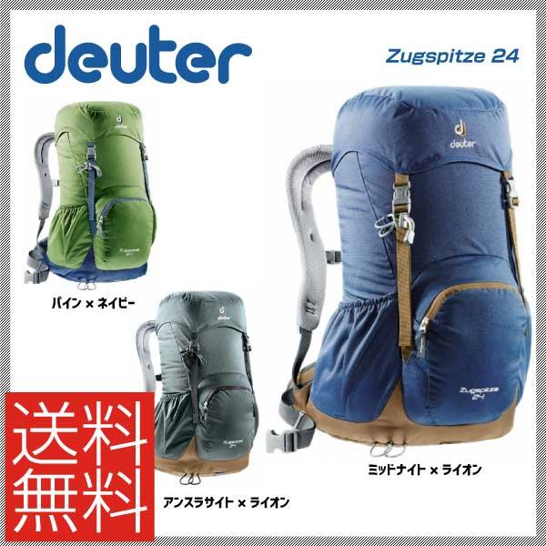 (deuter) ドイター BackPack バッグパック Zugspitze 24 ツークスピッツェ24 24L(型番:3430116)