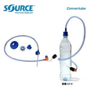 (SOURCE) ソース ハイドレーション Convertube コンバーチューブ