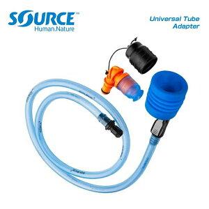(SOURCE) ソース ハイドレーション Universal Tube Adapter ユニバーサルチューブアダプター