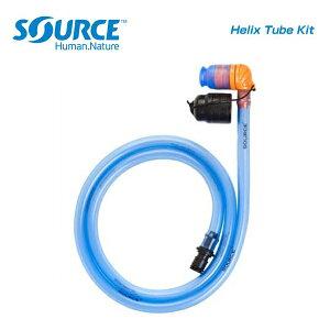 (SOURCE) ソース ハイドレーション Helix Tube Kit ヘリックスチューブキット