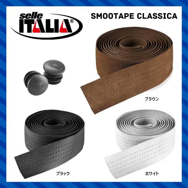 (selleITALIA)セライタリア BARTAPE バーテープ SMOOTAPE CLASSICA スムーテープクラシック