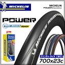 【レッド即納】【MICHELIN】ミシュラン TIRE クリンチャータイヤ POWER endurance パワーエンデュランス 700X23C(1本)