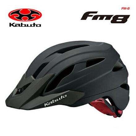 (OGK KABUTO) オージーケーカブト HELMET ヘルメット FM-8(JCF推奨)マットブラック M-L(4966094537135)