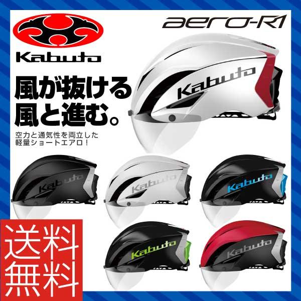 送料無料 OGK KABUTO オージーケーカブト HELMET ヘルメット AERO R1 エアロR1