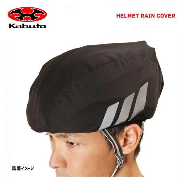 OGK KABUTO オージーケーカブト HELMET RAIN COVER ヘルメットレインカバー(4966094567064)