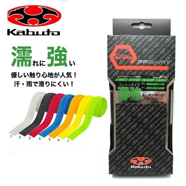 (OGK KABUTO)オージーケーカブト BARTAPE コットンバーテープ BT-02 濡れに強い