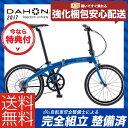 【送料無料】【特典付】折り畳み 2017年モデル DAHON ダホン Mu SP9 ミューSP9