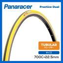 Panaracer パナレーサー TIRE チューブラータイヤ Practice Dual プラクティスデュアル 700C×22.5mm(4931253016523)
