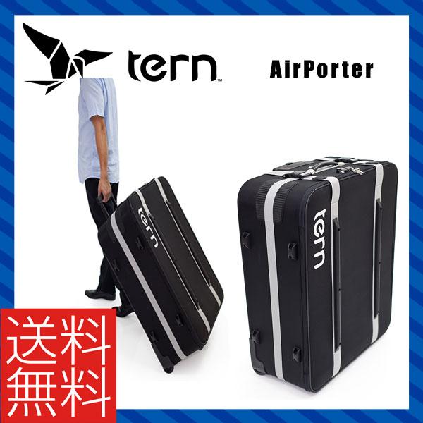 (送料無料)Tern ターン セミハードスーツケース AirPorter エアポーター