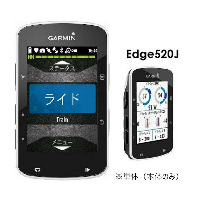 (17時までの注文で当日発送※店休業日・日曜・祝日・振込系の支払除く)GARMIN ガーミン Edge 520J エッジ520J (単体) サイクルコンピューター(正規品)(004402)