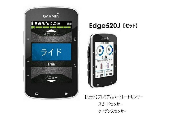 (送料無料)GARMIN ガーミン サイクルコンピューター Edge 520J エッジ520J セット(プレミアムハートレートセンサー・スピードセンサー・ケイデンスセンサー)