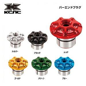 (KCNC)ケーシーネヌシー BARENDCAP バーエンドキャップ バーエンドプラグ Φ18〜25mm対応