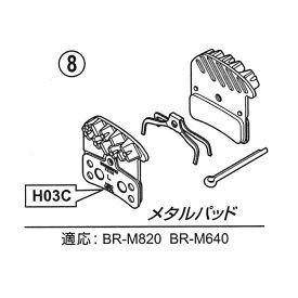 (ネコポス便対応商品) SHIMANO シマノ BRAKE SHOE FOR DISC ディスク用ブレーキシュー メタルパッドH03C(Y8VT98020)(4524667867609)
