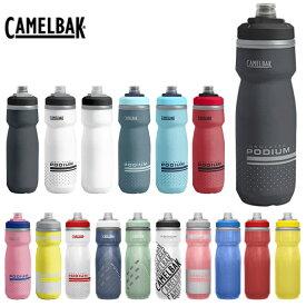 CAMELBAK キャメルバック PODIUM CHILL ポディウム チル 21oz (約620ml) ボトル