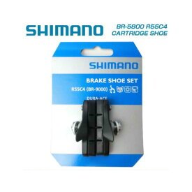 (SHIMANO)シマノ BRAKE SHOE for ROAD ロード用ブレーキシュー R55C4(BR-5800L) ブラック 1ペア(Y88T98020)(4524667883524)(キャリパーブレーキ用)