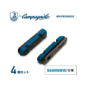 Campagnolo カンパニョーロ BRAKE SHOE ブレーキシュー BR-PEO500X1 ブレーキブロック(シマノタイプ) (交換用)(4ケセット)(シャマル ミレ・レーシングゼロ ナイト 専用)(8050046162189)