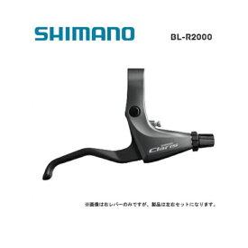 SHIMANO シマノ CLARIS R2000 クラリス BL-R2000 ブレーキレバー(2.5フィンガー) 左右レバ−セット (EBLR2000PA)(4524667241188)