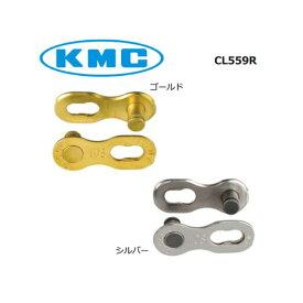 KMC ケーエムシー CHAIN チェーン CL559R/2 10S用ミッシングリンク ゴールド/シルバー (2P付)