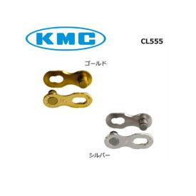 KMC ケーエムシー CHAIN チェーン CL555 11S用 カンパミッシングリンク ゴールド/シルバー (2P付)