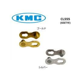 KMC ケーエムシー CHAIN チェーン CL555/6 11S用 ミッシングリンク 台紙付き ゴールド/シルバー (6SET付)