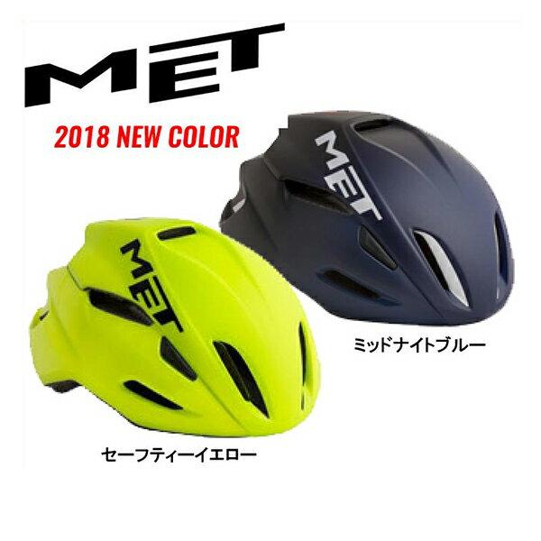 (送料無料※北海道・沖縄県除く)18 MET メット HELMET ヘルメット MANTA マンタ(JCF公認)